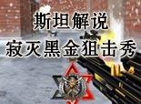 火线精英斯坦-寂灭黑金狙击秀 狙击膜?不存在的