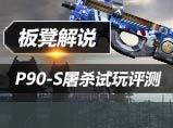 4399生死狙击板凳解说P90-S屠杀试玩评测
