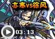 洛克王国亦寒vs徐风
