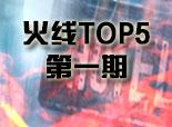 火线精英火线精彩时刻TOP5第一期