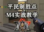 火线精英玉米解说-平民制胜点 M4A1实战教学