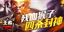 王者荣耀TOP5:残血猴子四杀封神