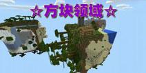 【梦轩】我的世界方块星域生存1