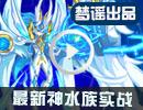 奥奇传说最新神水族精灵霸气实战