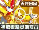 奥奇传说神职星龙王携手神豪、迦流儿实战