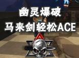 火线精英命运-平民马来剑幽灵爆破ace