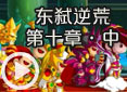 造梦西游4道济-东弑逆荒第十章・中