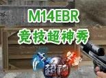 火线精英小殺-M14EBR勇夺ACE