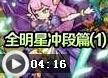 洛克王国全明星赛冲段篇(1)