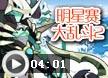 洛克王国明星赛大乱斗(2)