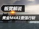 4399生死狙击板凳新版本黄金M4A1壹强行斩