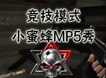 火线精英命运-竞技模式MP5智胜ACE!