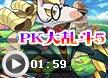 洛克王国PK大乱斗5