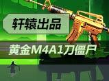 4399生死狙击轩辕黄金M4A1刀僵尸