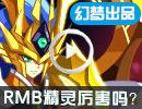 奥奇传说RMB精灵强势实战