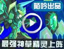 奥奇传说3大最强神草精灵携手竞技场