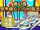 完美漂移奇幻岛铁甲雄心1:10:80跑法