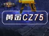 4399生死狙击黄金CZ75测评第95期