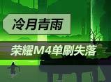4399生死狙击荣耀M4单刷失落