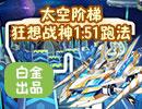 完美漂移太空阶梯铁甲雄心1:51跑法