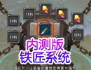 超凡巴迪龙【内测版】铁匠系统