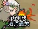超凡巴迪龙【内测版】法师通关