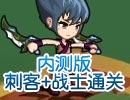 超凡巴迪龙【内测版】刺客+战士通关