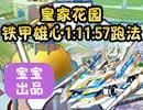 皇家花园铁甲雄心1:11:57跑法