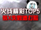 火线精英火线精英精彩时刻TOP5 装X失败惨遭打脸!