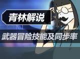 4399生死狙击青林解说冒险武器技能及同步率