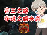 火线精英宝哥解说-帝王之路4 惊现四星永久武器箱!