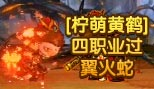 造梦西游5[柠萌-黄鹤]四职业过翼火蛇