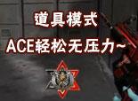 火线精英LH-道具模式ACE秀