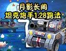 完美漂移月影长阁坦克炮手1:28跑法