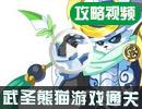 奥奇传说武圣熊猫游戏通关