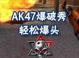 火线精英神沫-AK47爆破秀