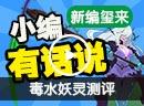 赛尔号【新编玺来】毒水妖灵测评