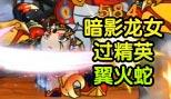 造梦西游5[柠萌-黄鹤]暗影龙女过精英翼火蛇
