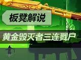 4399生死狙击板凳解说黄金毁灭者三连戮尸
