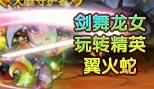 造梦西游5剑舞龙女玩转精英翼火蛇