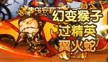 造梦西游5[柠萌-黄鹤]幻变猴子过精英翼火蛇