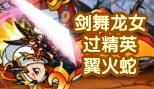 造梦西游5[柠萌-黄鹤]剑舞龙女过精英翼火蛇