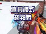 火线精英神沫-凤舞道具ACE秀