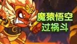 造梦西游5[柠萌-黄鹤]魔猿悟空过祸斗