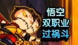 造梦西游5悟空双职业过祸斗
