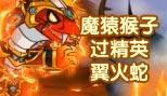 造梦西游5[柠萌-黄鹤]魔猿猴子过精英翼火蛇