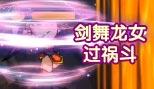 造梦西游5[柠萌-黄鹤]剑舞龙女过祸斗