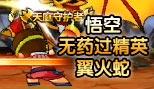 造梦西游5悟空无药过精英翼火蛇