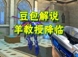 火线精英豆包解说-天使复仇战 被杨教授支配的恐惧