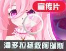 奥奇传说国庆神之战宣传片
